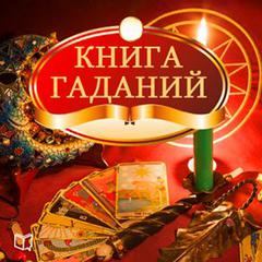 The Book of Divination [Russian Edition] by Svetlana Negozhina audiobook