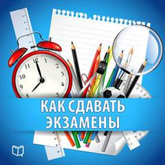 How to take Exams: Practical Guide [Russian Edition] by Nadezhda Fadeeva audiobook