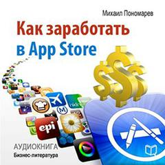 How to Make Money in the App Store [Russian Edition]