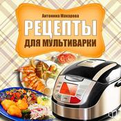 Recipes for Multicooker [Russian Edition] by  Antonina Makarova audiobook