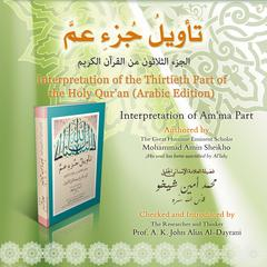 Interpretation of the Thirtieth Part of the Holy Qur'an by Mohammad Amin Sheikho audiobook