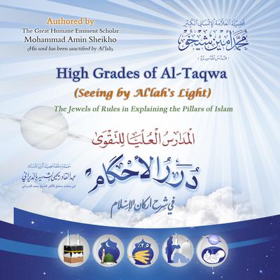 High Grades of Al-Taqwa (Seeing by Al'lah's Light): The Jewels of Rules in Explaining the Pillars of Islam by Mohammad Amin Sheikho audiobook
