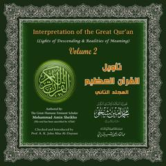 Interpretation of the Great Qur'an: Volume 2 by Mohammad Amin Sheikho audiobook