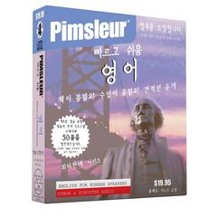 Pimsleur English for Korean Speakers Quick & Simple Course - Level 1 Lessons 1-8 by Paul Pimsleur audiobook