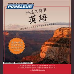 Pimsleur English for Chinese (Mandarin) Speakers Quick & Simple Course - Level 1 Lessons 1-8 by Paul Pimsleur audiobook
