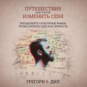 Puteshestviya Kak Sposob Izmenit' Sebya (Travel As Transformation): Preodoleyte Kul'turnye Ramki, Chtoby Otkryt' Sebya Kak Lichnost' (Conquer The Limits Of Culture To Discover Your Own Identity) (Russian Edition) by  Gregory V. Diehl audiobook